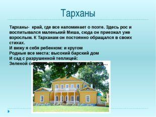 Тарханы Тарханы- край, где все напоминает о поэте. Здесь рос и воспитывался м