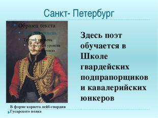 Санкт- Петербург Здесь поэт обучается в Школе гвардейских подпрапорщиков и ка
