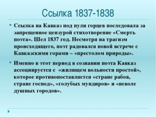 Ссылка 1837-1838 Ссылка на Кавказ под пули горцев последовала за запрещенное
