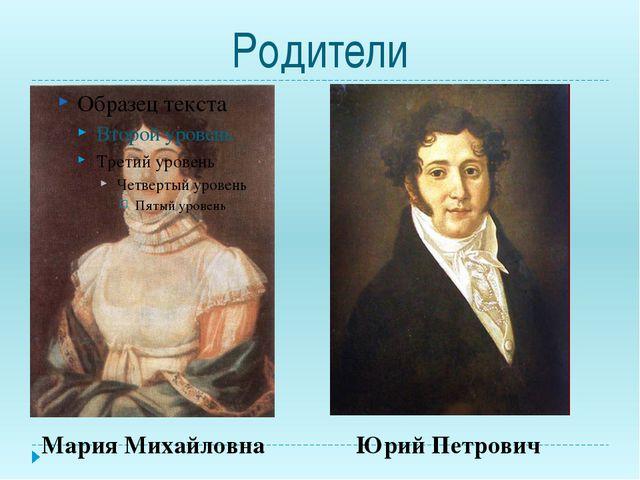 Родители Мария Михайловна Юрий Петрович
