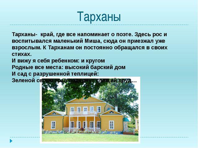 Тарханы Тарханы- край, где все напоминает о поэте. Здесь рос и воспитывался м...