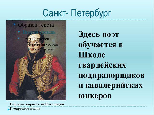 Санкт- Петербург Здесь поэт обучается в Школе гвардейских подпрапорщиков и ка...