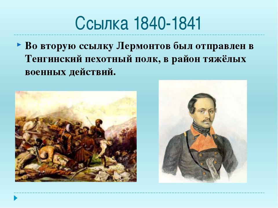 Ссылка 1840-1841 Во вторую ссылку Лермонтов был отправлен в Тенгинский пехотн...