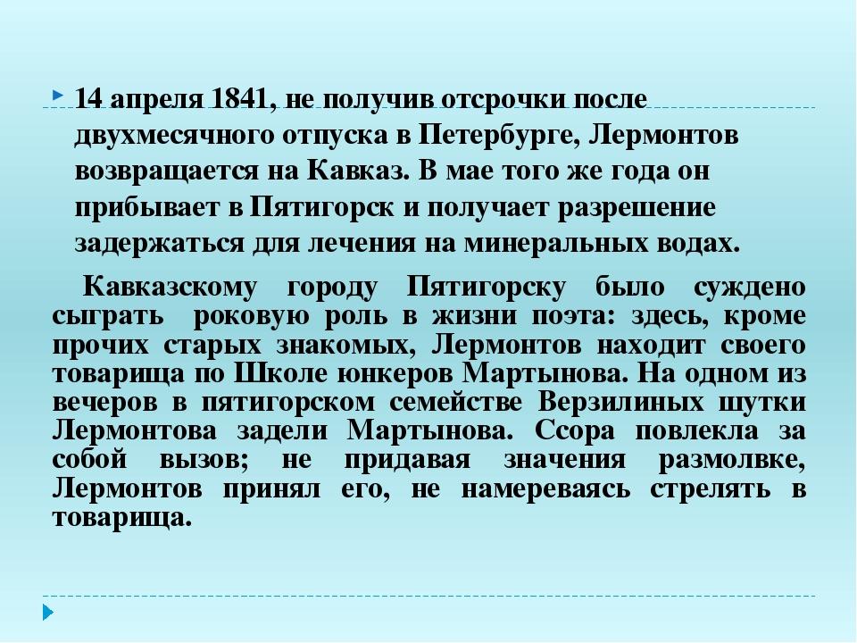 14 апреля 1841, не получив отсрочки после двухмесячного отпуска в Петербурге...