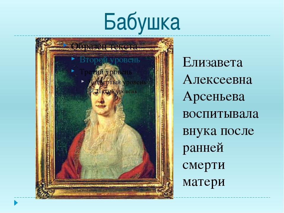 Бабушка Елизавета Алексеевна Арсеньева воспитывала внука после ранней смерти...