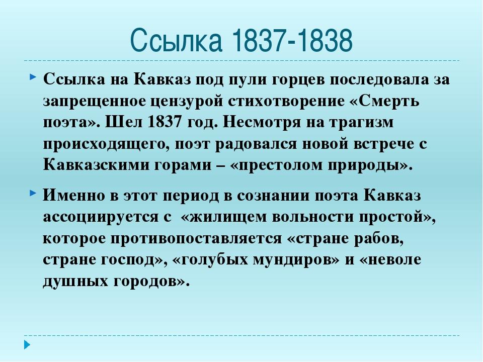 Ссылка 1837-1838 Ссылка на Кавказ под пули горцев последовала за запрещенное...