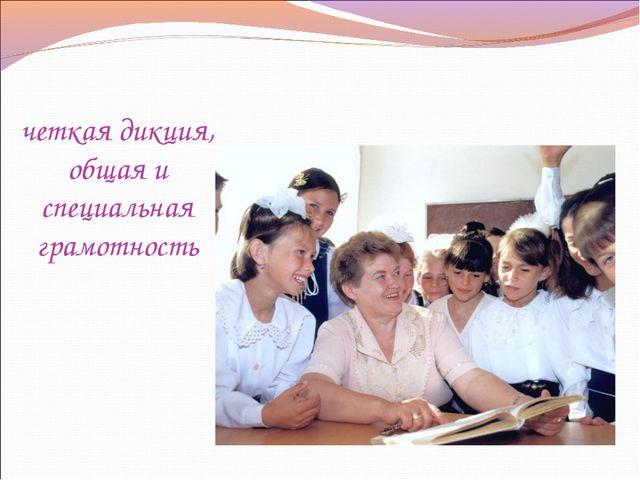 четкая дикция, общая и специальная грамотность