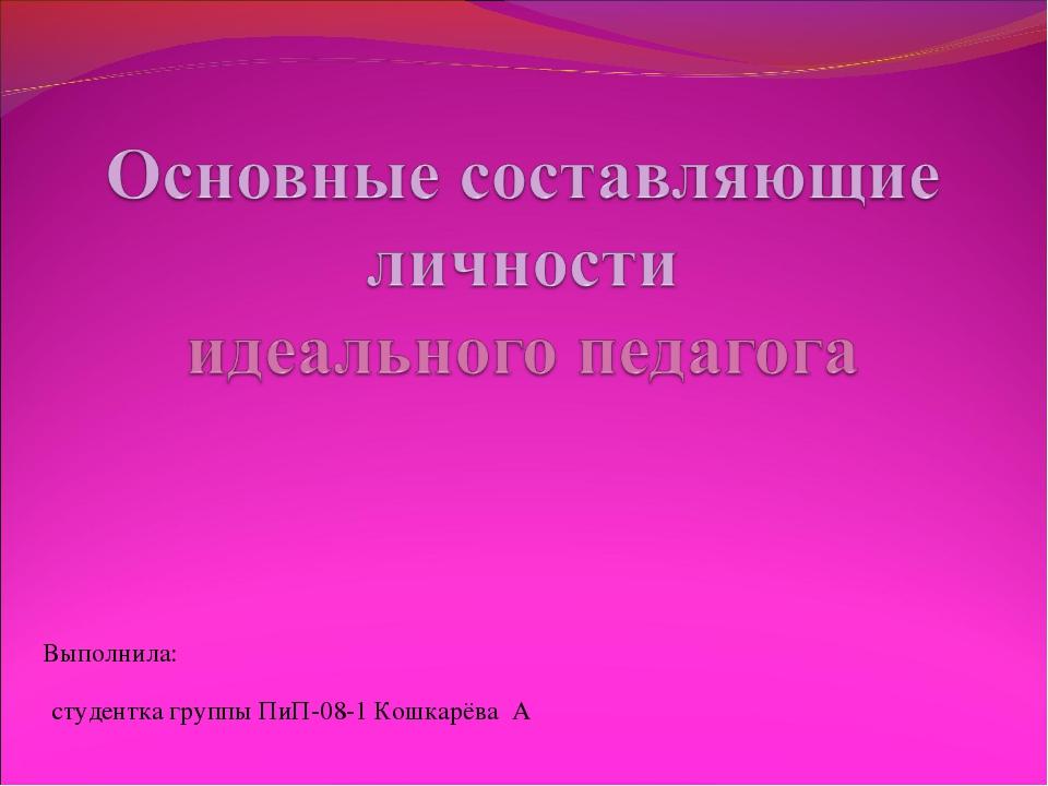 студентка группы ПиП-08-1 Кошкарёва А Выполнила: