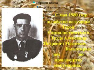С мая 1980 года хозяйство возглавил Герой Социалистического Труда Александр