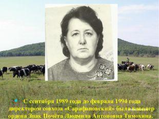 С сентября 1989 года до февраля 1994 года директором совхоза «Сарафановский»