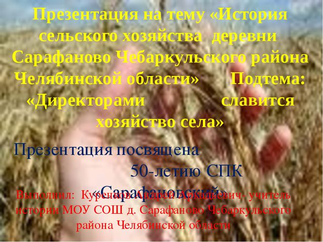 Презентация на тему «История сельского хозяйства деревни Сарафаново Чебаркул...