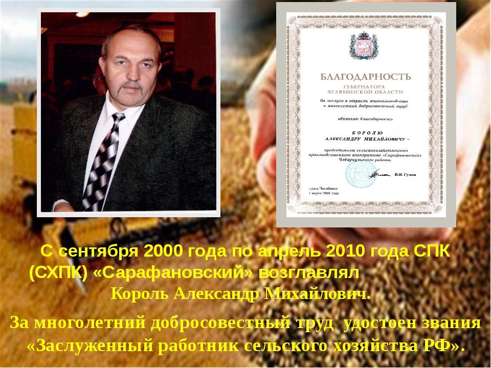 С сентября 2000 года по апрель 2010 года СПК (СХПК) «Сарафановский» возглавл...