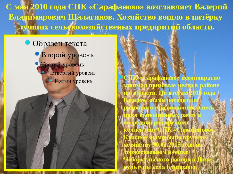С мая 2010 года СПК «Сарафаново» возглавляет Валерий Владимирович Шалагинов....