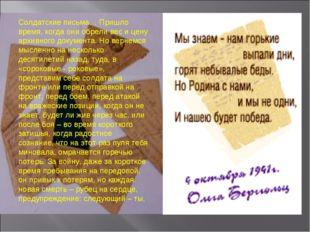 Солдатские письма… Пришло время, когда они обрели вес и цену архивного докуме