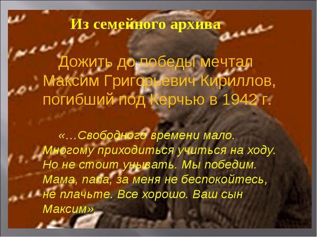 Из семейного архива Дожить до победы мечтал Максим Григорьевич Кириллов, пог...