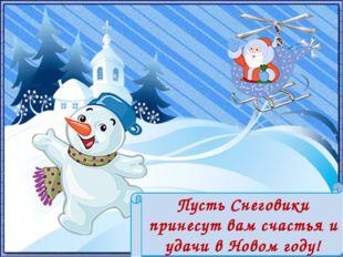 Пусть Снеговики принесут вам счастья и удачи в Новом году!