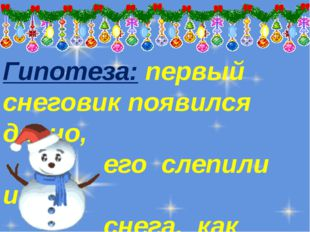 Гипотеза: первый снеговик появился давно, его слепили из снега, как оберег дл