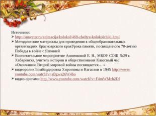 Источники: http://sunveter.ru/animacija/kolokol/468-zheltye-kolokolchiki.html