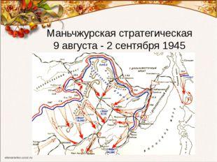 Маньчжурская стратегическая 9 августа - 2 сентября 1945