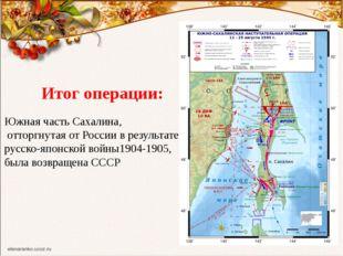 Южная часть Сахалина, отторгнутая от России в результате русско-японской войн