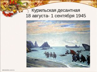 Курильская десантная 18 августа- 1 сентября 1945