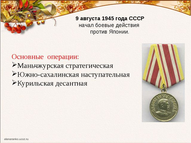 9 августа 1945 года СССР начал боевые действия против Японии. Основные опера...