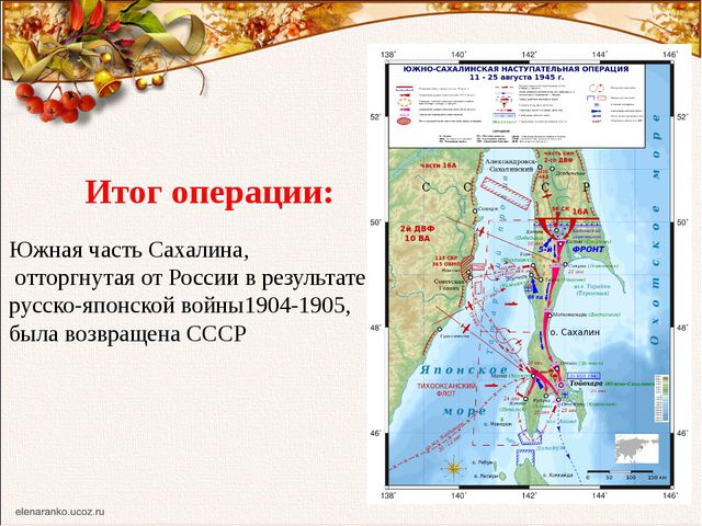 Южная часть Сахалина, отторгнутая от России в результате русско-японской войн...