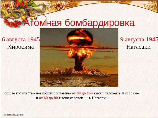 Атомная бомбардировка 6 августа 1945 Хиросима 9 августа 1945 Нагасаки общее к...