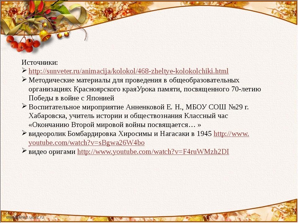 Источники: http://sunveter.ru/animacija/kolokol/468-zheltye-kolokolchiki.html...