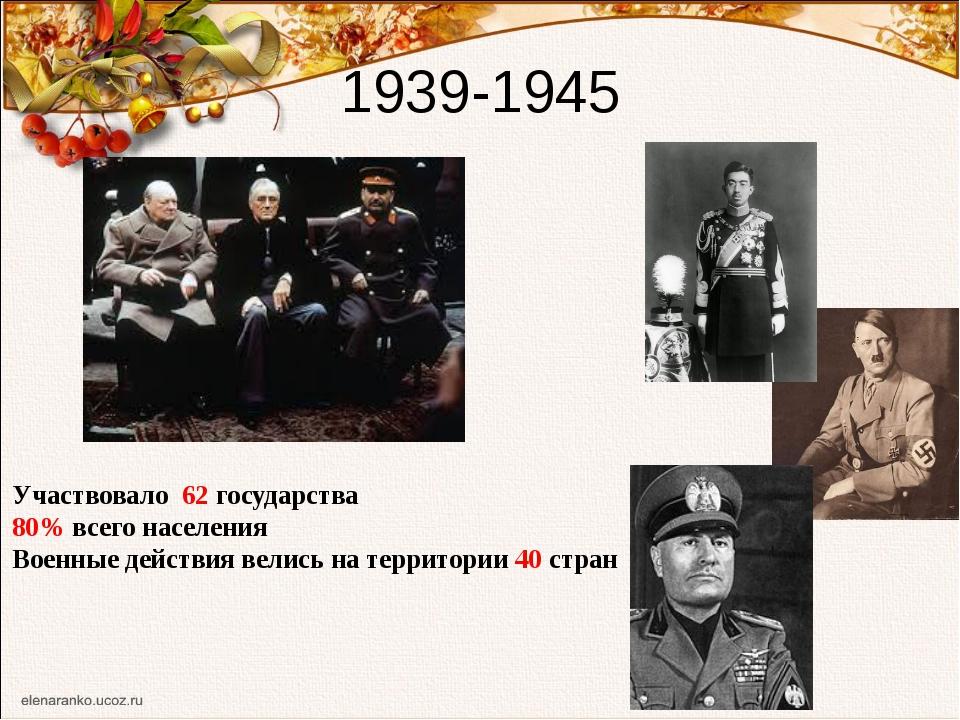 1939-1945 Участвовало 62 государства 80% всего населения Военные действия вел...