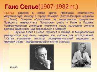 Ганс Селье(1907-1982 гг.) * Г.Селье родился в семье врача, имеющего собственн