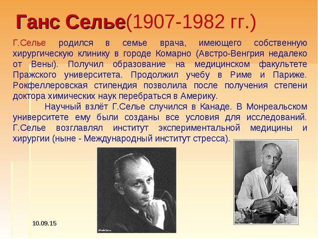 Ганс Селье(1907-1982 гг.) * Г.Селье родился в семье врача, имеющего собственн...