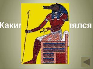 В честь кого строили храмы? Вопрос 14 В честь богов