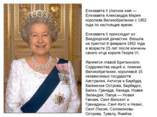 Елизавета II (полное имя — Елизавета Александра Мария королева Великобритании