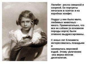 Лилибет росла смешной и озорной. Ее портреты печатали в газетах и на коробках