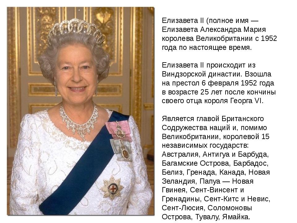 Елизавета II (полное имя — Елизавета Александра Мария королева Великобритании...