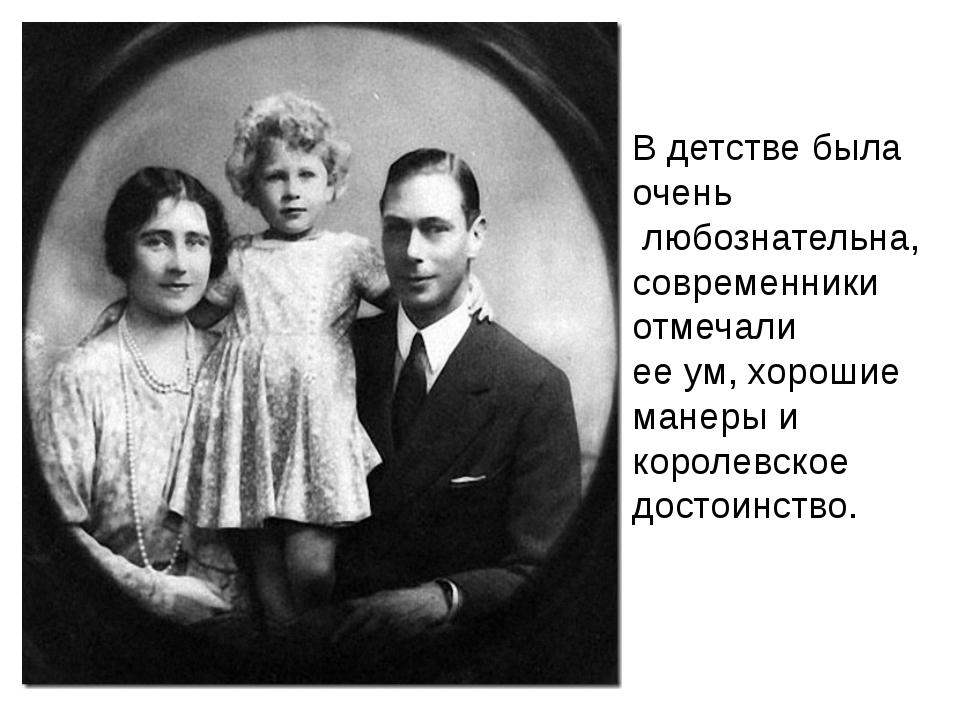 В детстве была очень любознательна, современники отмечали ее ум, хорошие мане...