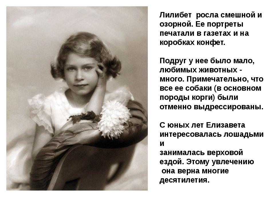 Лилибет росла смешной и озорной. Ее портреты печатали в газетах и на коробках...