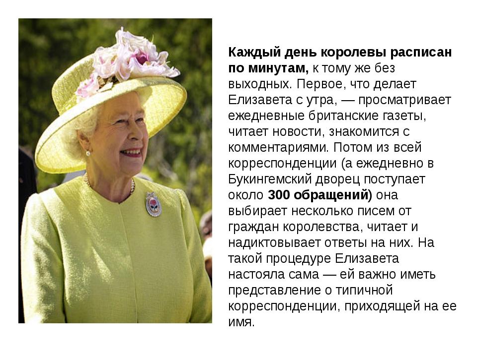 Каждый день королевы расписан по минутам, к тому же без выходных. Первое, что...