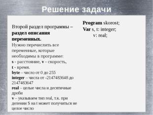 Решение задачи Второй раздел программы – раздел описания переменных. Нужно п