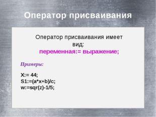 Оператор присваивания Оператор присваивания имеет вид: переменная:= выражени
