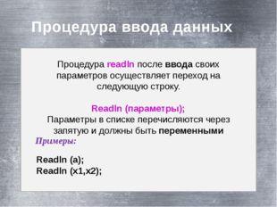 Процедура ввода данных Процедура readln после ввода своих параметров осущест