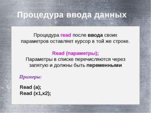 Процедура ввода данных Процедура read после ввода своих параметров оставляет