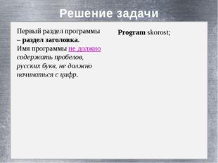 Решение задачи Первый раздел программы – раздел заголовка. Имя программы не
