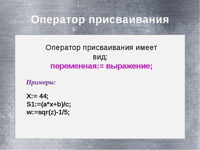 Оператор присваивания Оператор присваивания имеет вид: переменная:= выражени...