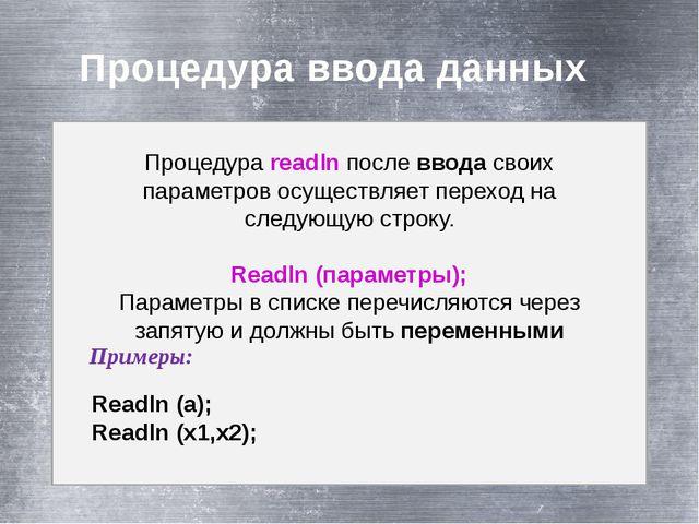 Процедура ввода данных Процедура readln после ввода своих параметров осущест...