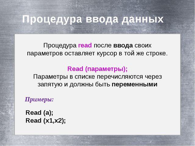 Процедура ввода данных Процедура read после ввода своих параметров оставляет...