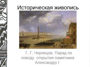 Историческая живопись Г. Г. Чернецов. Парад по поводу открытия памятника Алек