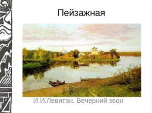 Пейзажная И.И.Левитан. Вечерний звон