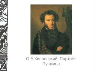 О.А.Кипренский. Портрет Пушкина